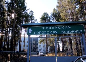 Больницы Братска, Тулуна, Ангарска и Усолья приостанавливают плановый прием из-за коронавируса